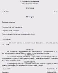 Отчет по практике Значение секретарской службы во отделе милиции Анализ протокола