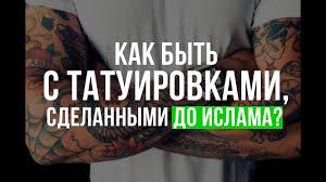 как быть с татуировками сделанными до ислама