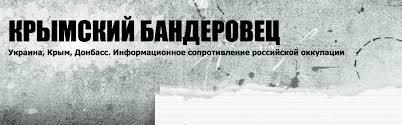 Картинки по запросу крымский бандеровец
