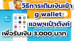เติมเงินเข้าแอปเป๋าตัง g wallet เพื่อรับเงิน 3,000 บาท - YouTube
