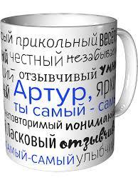 Кружка Артур <b>Подарки</b> Легко 7749236 в интернет-магазине ...