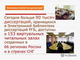 Презентация на тему Электронная библиотека диссертаций РГБ  2 Сегодня