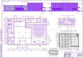 Курсовые и дипломные проекты общественное здание скачать dwg  Курсовой проект Кинотеатр 38 7 х 26 1 м