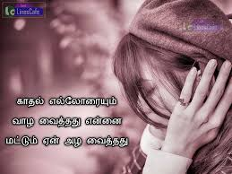 Crying Love Quotes And Images In Tamil Tamillinescafecom