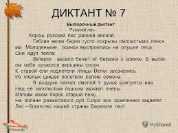 Презентация на тему ДИКТАНТЫ ДИКТАНТ Комментированное письмо  8 ДИКТАНТ 7 Выборочный