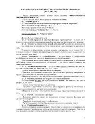 Требования к разделу БЖД в дипломном проектировании