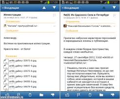 Mail Mail Ru The Android Smartphone