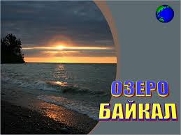 Презентация Озеро Байкал класс окружающий мир презентация озеро байкал 2 класс