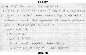 ГДЗ В итоговая контрольная работа ИК алгебра класс  ГДЗ по алгебре 7 класс Л И Звавич дидактические материалы итоговая контрольная работа