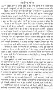 essay for essay on ldquo of st century rdquo in hindi essaytopic essay on ldquomodern rdquo in hindi