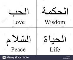 4 Arabic Language Words In Silhouette Love Peace Wisdom Life