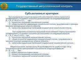 Государственный метрологический контрольный надзор Бесплатный  Государственный метрологический контроль и надзор гмкин