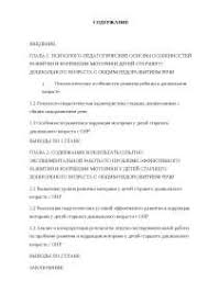 Особенности развития и коррекция моторики детей старшего  Особенности развития и коррекция моторики детей старшего дошкольного возраста с общим недоразвитием речи диплом 2011 по