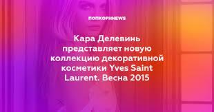 Кара Делевинь представляет новую коллекцию декоративной ...