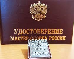 ДИПЛОМ МАСТЕРА СПОРТА Купить диплом мастера спорта в России