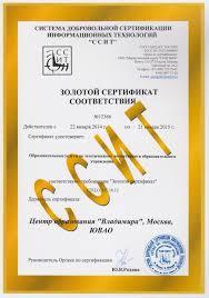 Наши достижения архив дипломов Центр образования Владимира  010