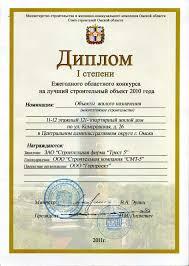 Награды ГорПроект Диплом 1 степени Ежегодного областного конкурса на лучший строительный объект 2010 года