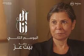 الا انا 2 – بيت عز الحلقة 10