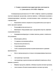Отчет по преддипломной практике в ООО НПО РифЭль в качестве  Отчёт по практике Отчет по преддипломной практике в ООО НПО РифЭль в качестве