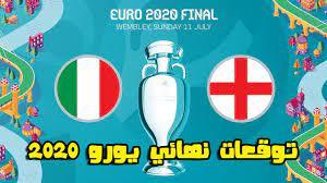 توقعات مباراة ايطاليا وانجلترا نهائي يورو 2021 | توقعات نهائي كاس امم  اوروبا 2021 - YouTube