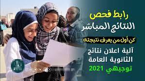 """رابط نتائج الثانوية العامة 2021 في فلسطين    رابط فحص نتيجة التوجيهي 2021  فلسطين """"نتائج توجيهي 2021 بالاسماء فلسطين"""""""