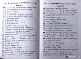 из для Контрольно измерительные материалы Русский язык  Иллюстрация 14 из 30 для Контрольно измерительные материалы Русский язык 2 класс ФГОС Лабиринт книги