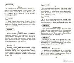 из для Контрольные диктанты по русскому языку классы  Иллюстрация 1 из 17 для Контрольные диктанты по русскому языку 1 2 классы Узорова Нефедова Лабиринт