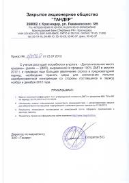 Отчет по производственной практике зао тандер магнит Производственной Отчет по практике на предприятии ЗАО Тандер Магнит