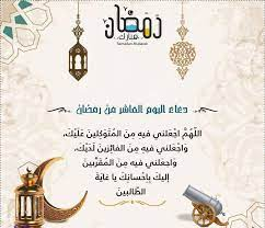10 رمضان 2021.. دعاء اليوم العاشر من رمضان 2021 مكتوب من الكتاب والسنة -  دليل الوطن