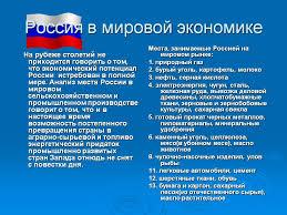 Экономика России Российская экономика