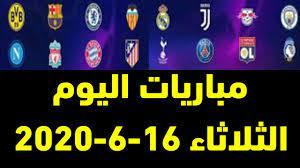 مواعيد مباريات اليوم الثلاثاء 16-6-2020 بتوقيت القاهرة ومكه والقنوات  الناقلة للمباريات والمعلقين - YouTube