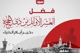 دار الإفتاء: رسمياً غرة هلال ذو الحجة 1442  موعد وقفة عرفات وأول أيام عيد  الأضحى 2021 - أخبارنا
