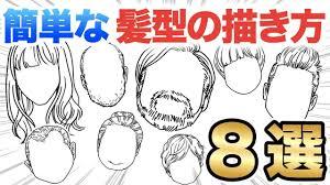 似顔絵の描き方簡単な髪型の描き方をご紹介 似顔絵 髪 描き方 メイキング