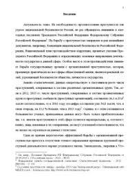 Групповая преступная деятельность по Уголовному кодексу Российской  Дипломная Групповая преступная деятельность по Уголовному кодексу Российской Федерации 3