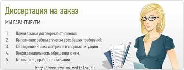 Пишем кандидатские диссертации на заказ Заказать магистерскую  Диссертация на заказ