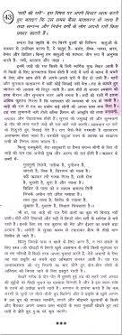 short essay on summer season words hindi essay writing