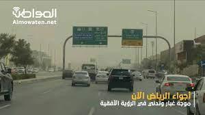 فيديو.. غبار على الرياض الآن | صحيفة المواطن الإلكترونية