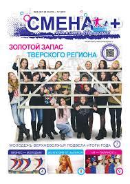 Смена + № 22 by Olga Efremova - issuu