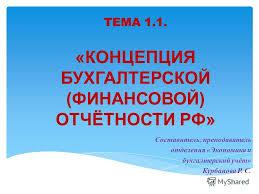 Презентация на тему ТЕМА КОНЦЕПЦИЯ БУХГАЛТЕРСКОЙ  1 ТЕМА 1 1