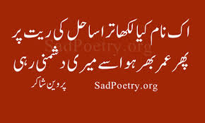 2 Line Poetry And Sms Sad Poetry Org