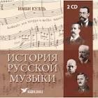 eesti muusika ajalugu