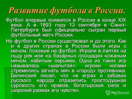 Презентация на тему Ф у т б о л Футбол спортивная игра на  9 Развитие футбола в России Футбол