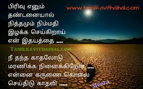 very sad one side love failure boy feel kadhal tholvi kavithai in tamil karunai kolai idhayam meera poem hd wallpapper