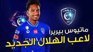 ماتيوس بيريرا || لاعب الهلال السعودي الجديد || مهارات واهداف 2021 HD -  YouTube