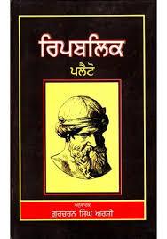 Republic Plato Book By Gurcharan Singh Arshi Isbn 9788182991088