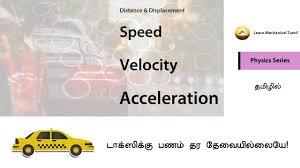 Speed Vs Velocity Speed Vs Velocity Vs Acceleration Distance Vs Displacement Tamil Tamil Physics Course
