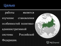 Презентация на тему Реферат Автор Псарёва Анна Научный  6 работы является изучение становления особенностей политико административной системы Российской Федерации