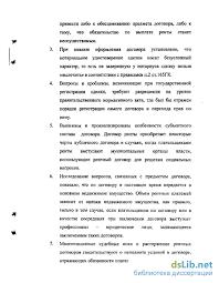 ренты в российском гражданском праве Договор ренты в российском гражданском праве Маркова Ольга Александровна