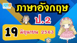 DLTV ภาษาอังกฤษ ป.2 วันที่ 19 มิ.ย 63 | TEST clothes | เรียนออนไลน์ -  YouTube