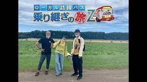 ローカル 路線 バス 乗り継ぎ の 旅 z 第 14 弾